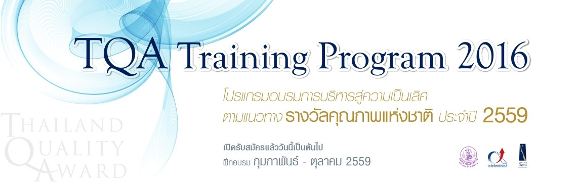 TQA Training Program 2016