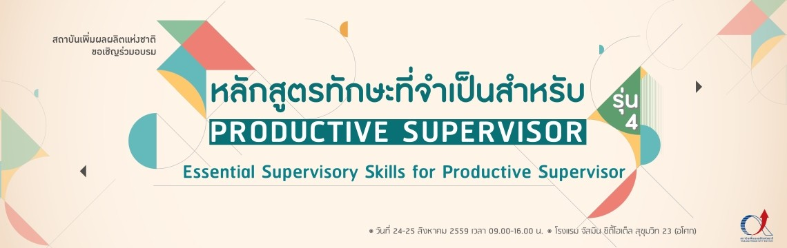 ทักษะที่จำเป็นสำหรับ Productive Supervisor รุ่น 4 (Essential Supervisory Skills for Productive Supervisor)