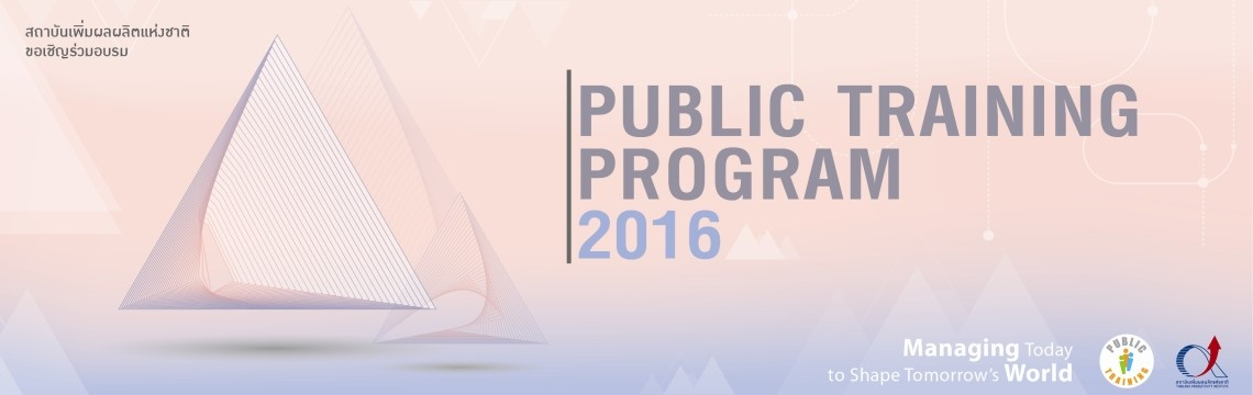 Public Training Program 2016