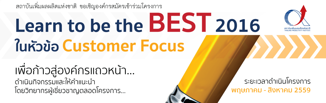 Learn to be the BEST 2016 : หัวข้อ Customer Focus