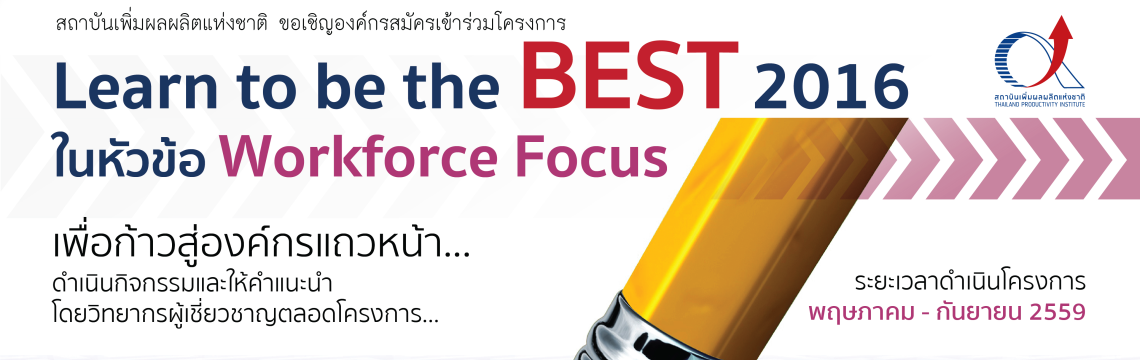 Learn to be the BEST 2016 : หัวข้อ Workforce Focus