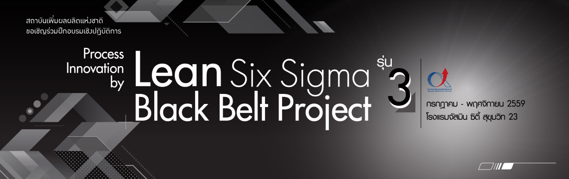 Lean Six Sigma Black Belt Project รุ่น 3
