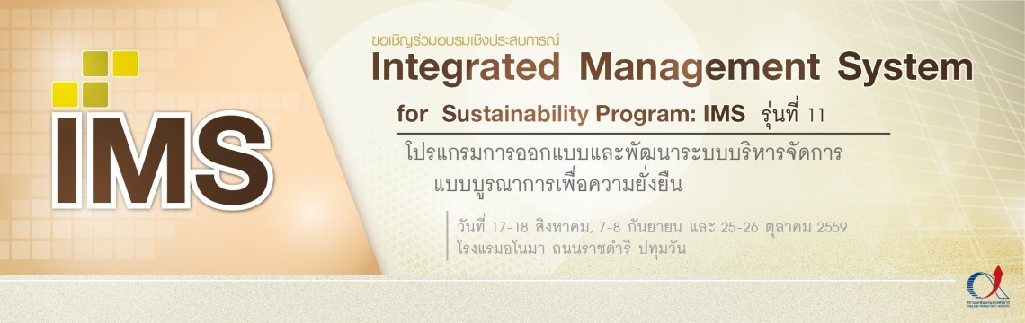 Integrated Management System for Sustainability Program รุ่น 11