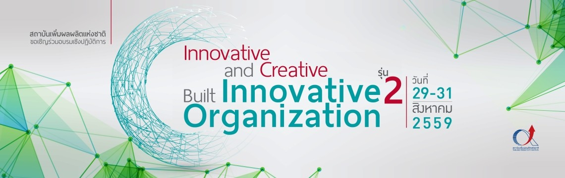 Innovative and Creative Built Innovative Organization รุ่น 2