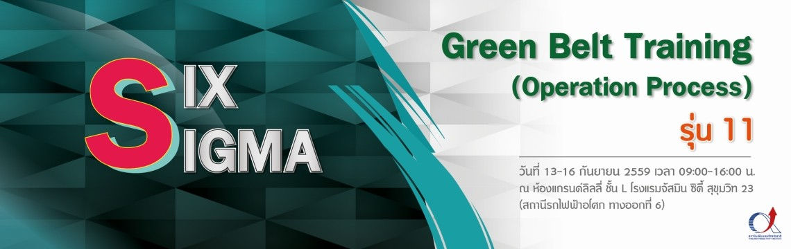 Six Sigma Green Belt Training รุ่นที่ 11