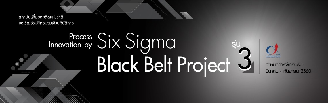 Process Innovation by Six Sigma - Black Belt Project รุ่น 3