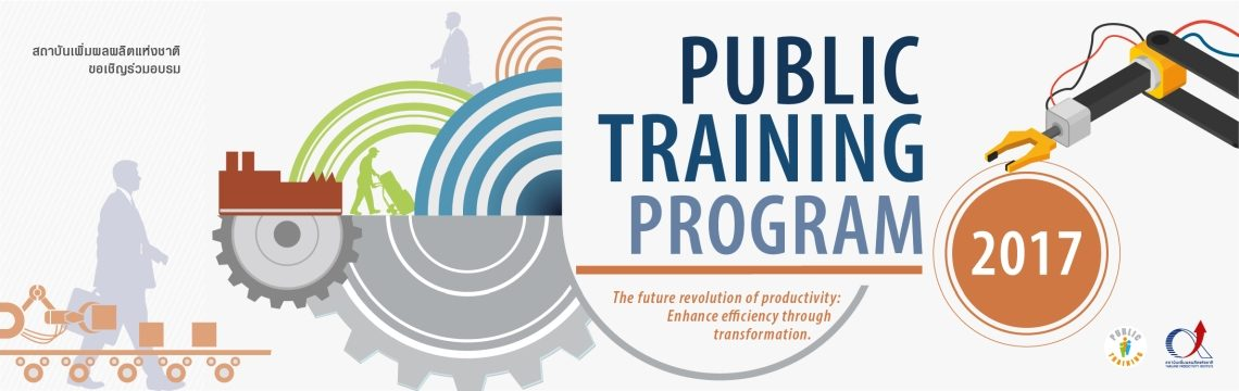 Public Training Program 2017
