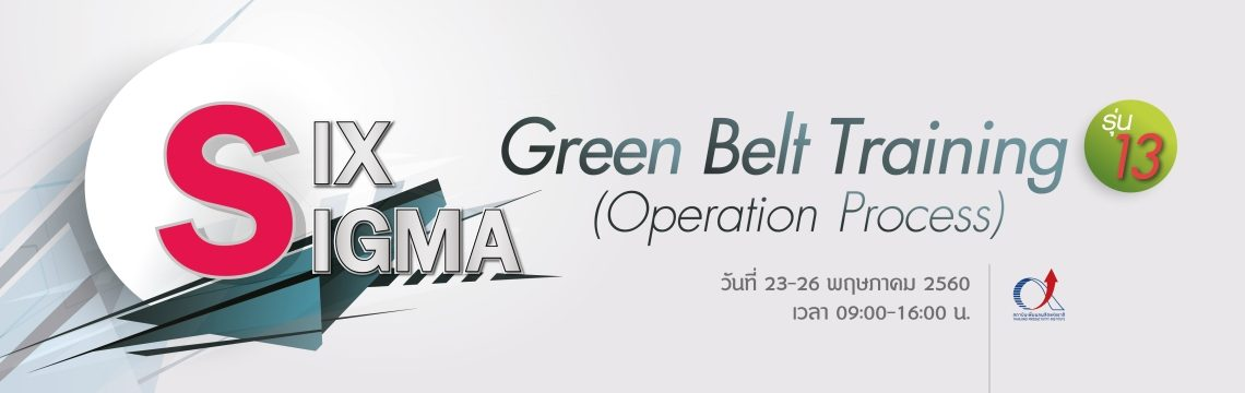 Six Sigma Green Belt Training รุ่น 13