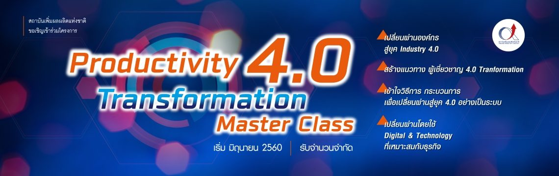 Productivity 4.0 Transformation Master Class