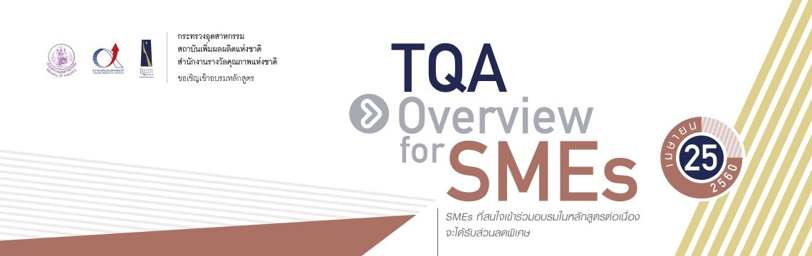 TQA Overview for SMEs 2017