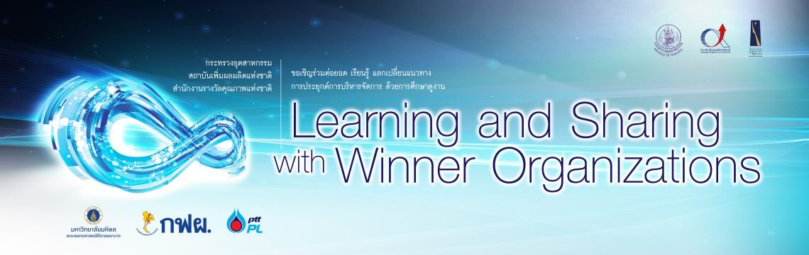Learning and Sharing with Winner Organization 2017