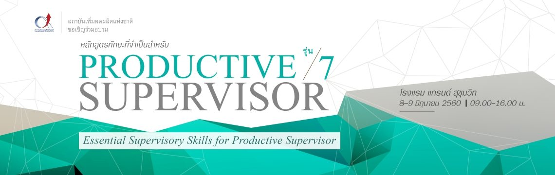 ทักษะที่จำเป็นสำหรับ Productive Supervisor รุ่น 7 (Essential Supervisory Skills for Productive Supervisor)