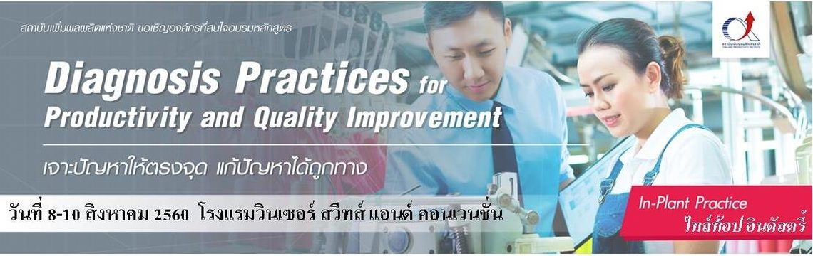 Diagnosis Practices for Productivity and Quality Improvement เจาะปัญหาให้ถูกจุด แก้ปัญหาได้ถูกทาง