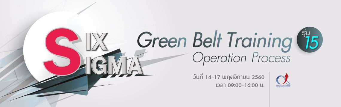 Six Sigma Green Belt Training รุ่น 15