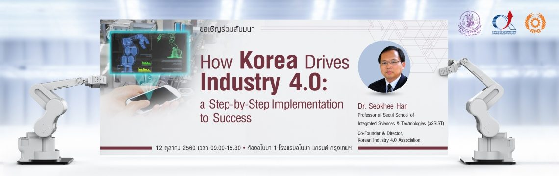 How Korea Drives Industry 4.0: a Step-by-Step Implementation to Success