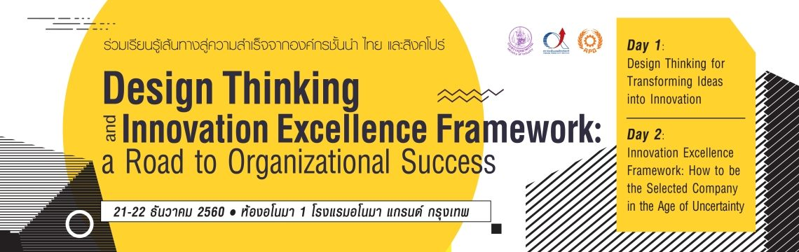 Design Thinking and Innovation Excellence Framework: A Road to Organizational Success
