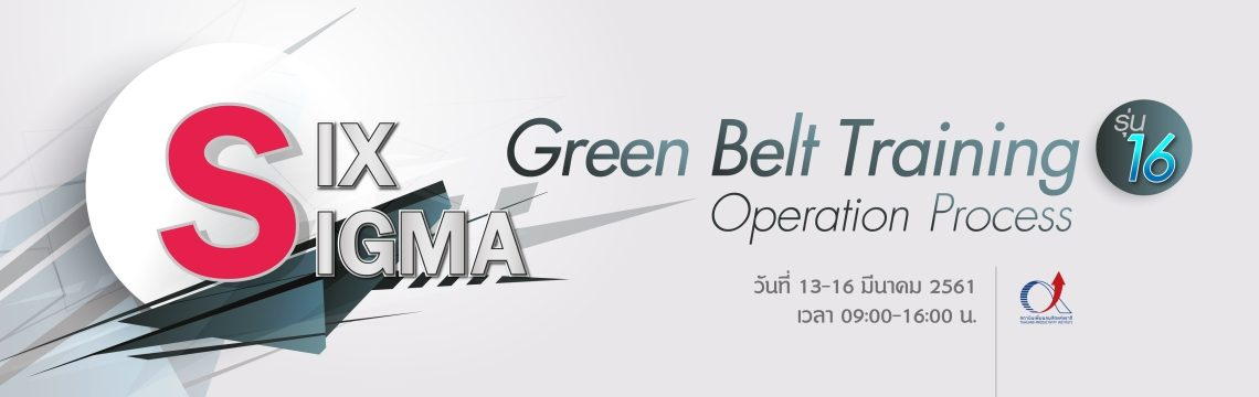 Six Sigma Green Belt Training รุ่น 16