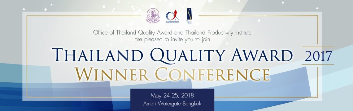 TQA2017 Winner Conference