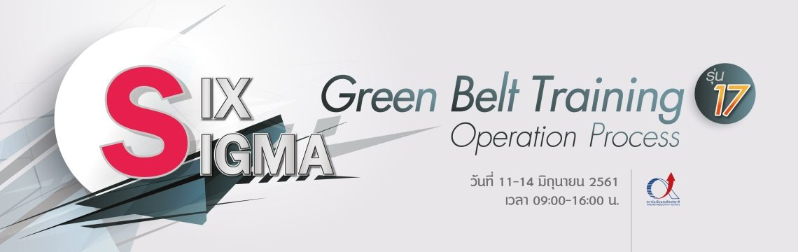 Six Sigma Green Belt Training รุ่น 17