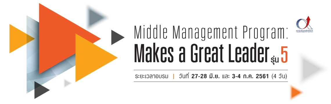 Middle Management Program Makes a Great Leader รุ่น 5