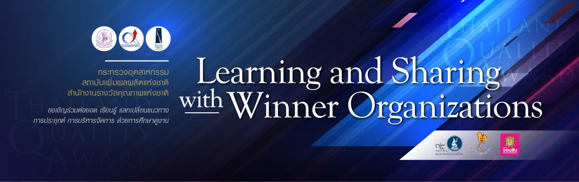 Learning and Sharing with Winner Organizations