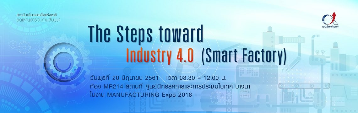 The Steps toward Industry 4.0 (Smart Factory)