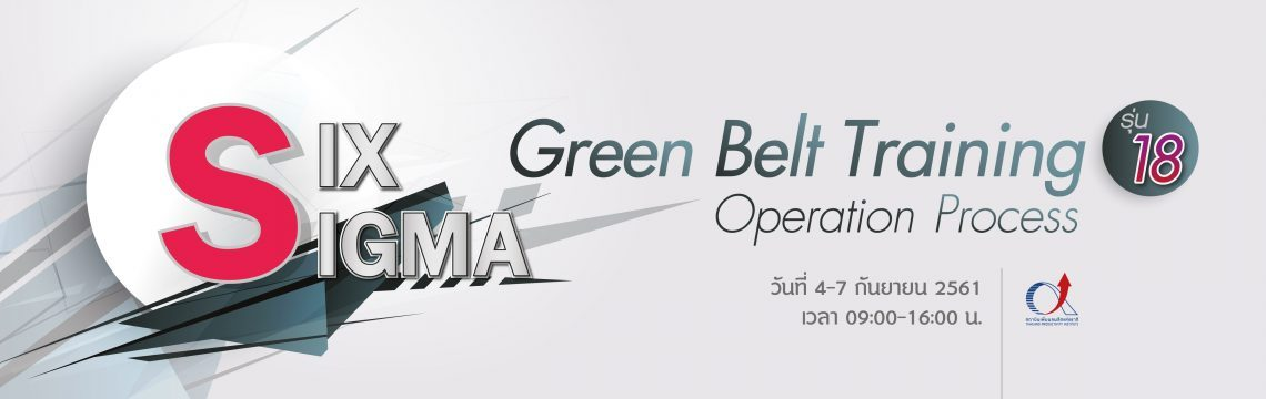 Six Sigma Green Belt Training (Operation Process) รุ่น 18