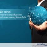 โลกในปี 2050: จะยังมีการสานต่อการเปลี่ยนแปลงมหาอำนาจทางเศรษฐกิจโลกหรือไม่
