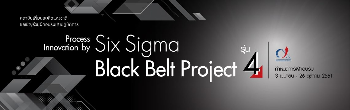 Process Innovation by Six Sigma - Black Belt Project รุ่น 4