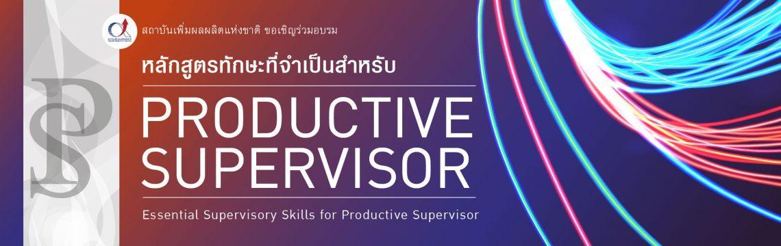 หลักสูตร ทักษะที่จำเป็นสำหรับ Productive Supervisor รุ่น 12 (Essential Supervisory Skills for Productive Supervisor)