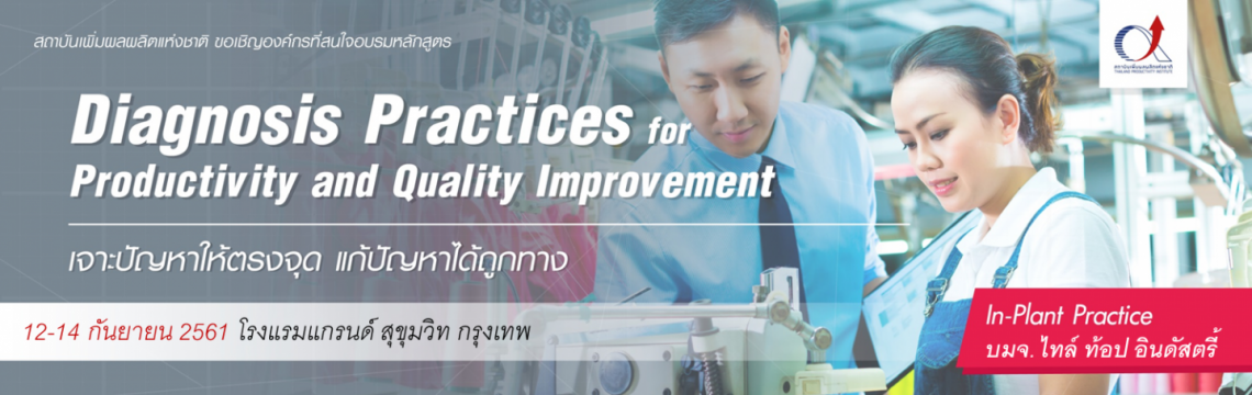 Diagnosis Practices for Productivity and Quality Improvement เจาะปัญหาให้ตรงจุด แก้ปัญหาได้ถูกทาง