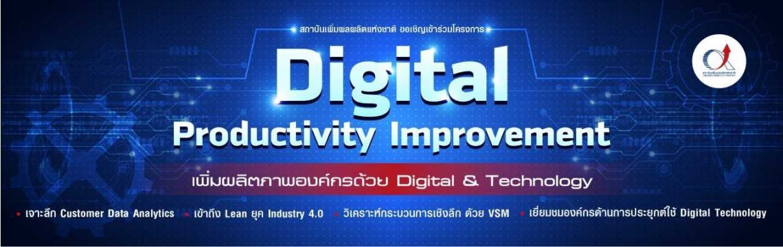 Digital Productivity Improvement