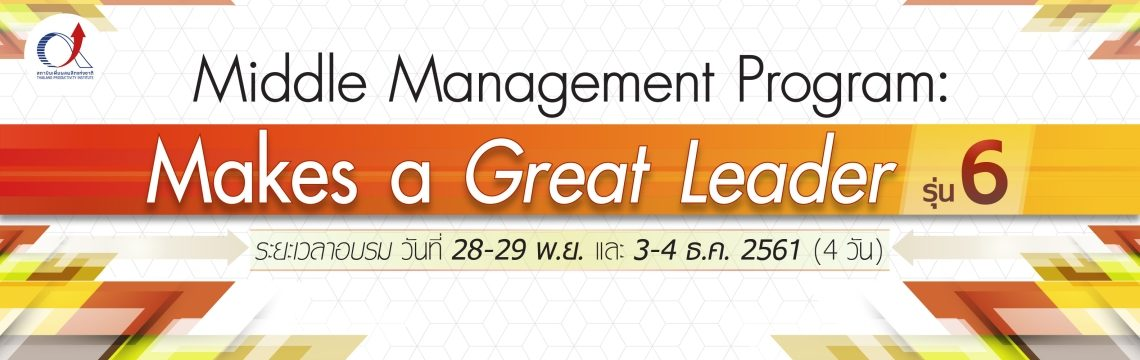 Middle Management Program : Makes a Great Leader รุ่น 6