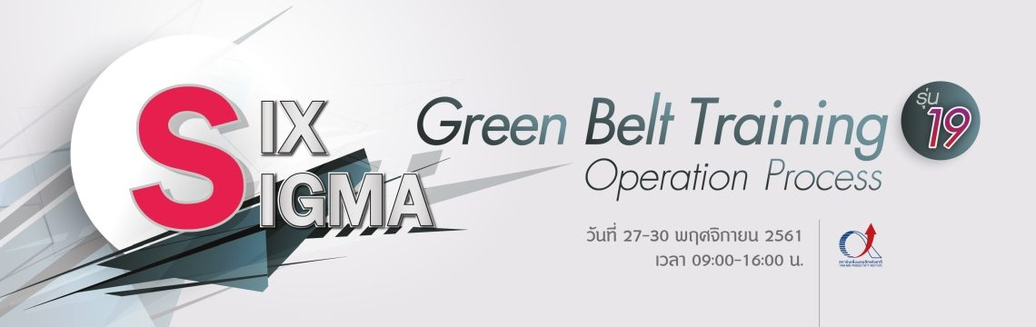 Six Sigma Green Belt Training รุ่น 19