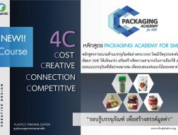 Packaging Academy for SME รุ่นที่ 1