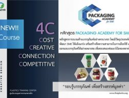 Packaging Academy for SME รุ่นที่ 2