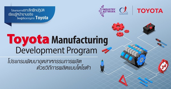 Toyota Manufacturing Development Program